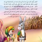 قصص الحيوان ٤
