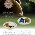 القرآن ١
