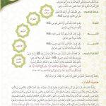 القرآن ٢