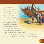 عثمان بن عفان مجلد الخلفاء