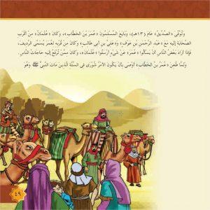عثمان بن عفان 1
