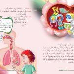 الجهاز التنفسى-10