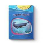 الحوت الفريد