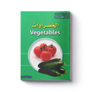 الخضروات1 1