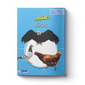 الطيور 1