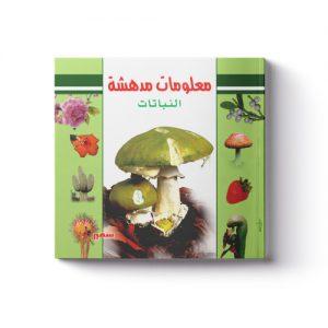 النباتات 3