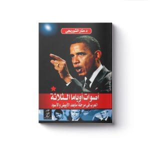 اوباما 1