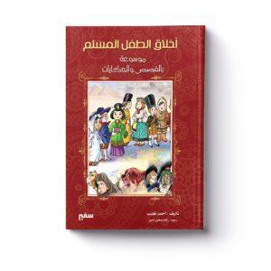 مجلد أخلاق الطفل المسلم 1