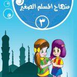 منهاج المسلم ٣