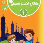 منهاج المسلم ٤
