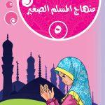 منهاج المسلم ٥