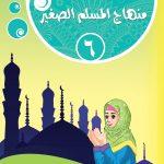 منهاج المسلم ٦